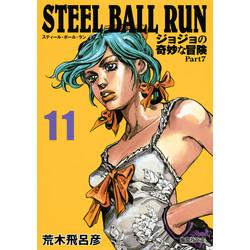 STEEL BALL RUN(11)