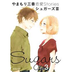 やまもり三香 恋愛Stories シュガーズ(3)
