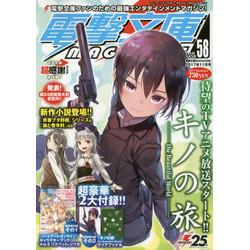 電撃文庫MAGAZINE Vol.58