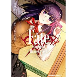 Fate/stay night [Heaven's Feel] (5)