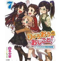 りゅうおうのおしごと!(7) ドラマCD付き限定特装版