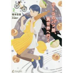 サトコのパン屋、異世界へ行く(2)