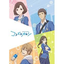 コンビニカレシ Blu-ray 全巻シリーズ予約(10%オフ)