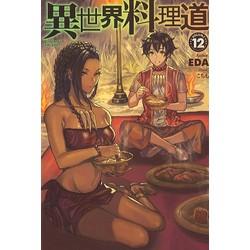 異世界料理道(12)