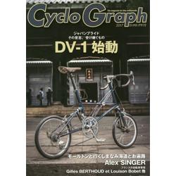 Cyclo Graph(シクロ・グラフ)2017