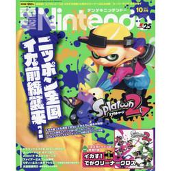 電撃Nintendo 17年10月号
