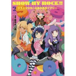 SHOW BY ROCK!! プラズマジカ♪ぷるぷるダイアリー(2)