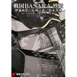 戦国BASARA 烈伝(1)