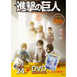 進撃の巨人(24) DVD付き限定版