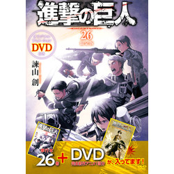 進撃の巨人(26) DVD付き限定版