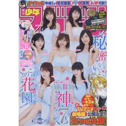 週刊少年マガジン 17年39号