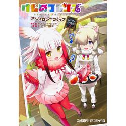 けものフレンズ アンソロジーコミック ジャパリカフェ編(2)