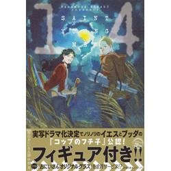聖☆おにいさん(14) 限定版