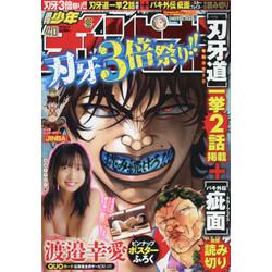 週刊少年チャンピオン 17年40号