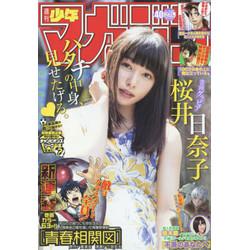 週刊少年マガジン 17年40号