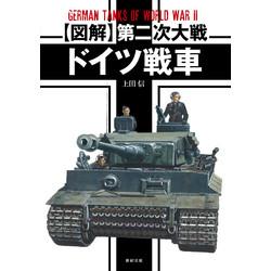 図解 第二次大戦ドイツ戦車