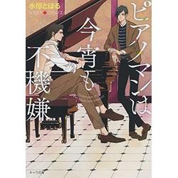 今宵ピアノマンと恋をする(仮)