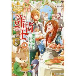 詐騎士外伝(3) 薬草魔女のレシピ