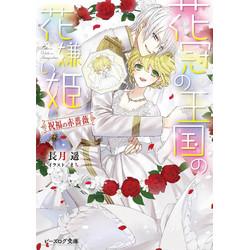 花冠の王国の花嫌い姫祝福の赤薔薇