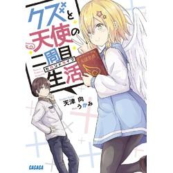 クズと天使の二週目生活(1)