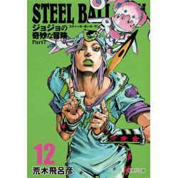 STEEL BALL RUN(12)