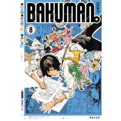 バクマン。(8)