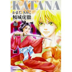 KATANA(18) 隠れ菊(仮)