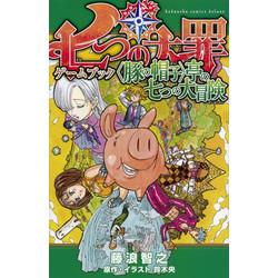 七つの大罪ゲームブック 〈豚の帽子〉亭の七つの大冒険