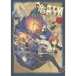 竜と勇者と配達人(2)