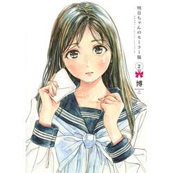 明日ちゃんのセーラー服(2)