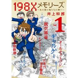 198Xメモリーズ(1)