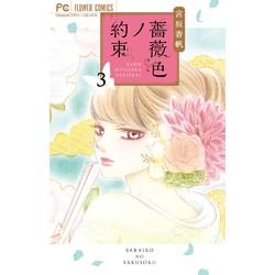 薔薇色ノ約束(3)