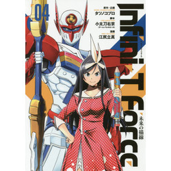 Infini-T Force 未来の描線(4)