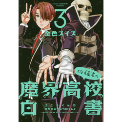 佐藤君の魔界高校白書(3)