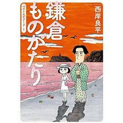 鎌倉ものがたりベストエピソード(1)