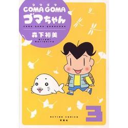 COMAGOMAゴマちゃん(3)