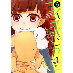 ミイラの飼い方(5)