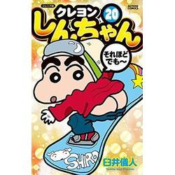 ジュニア版クレヨンしんちゃん(20)