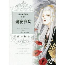 波津彬子選集 鏡花夢幻