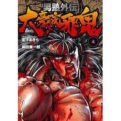 男塾外伝 大豪院邪鬼(4)