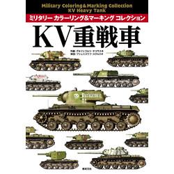 ミリタリーカラーリング&マーキングコレクション KV重戦車
