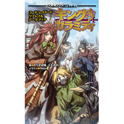 英雄武装RPG コード:レイヤード リプレイ Day of Crossroad