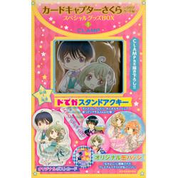カードキャプターさくら ~クリアカード編~スペシャルグッズBOX(4)