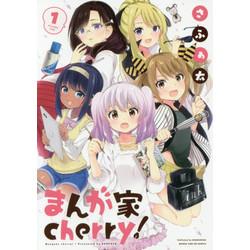 まんが家cherry!(1)