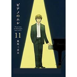 ピアノのムシ(11)