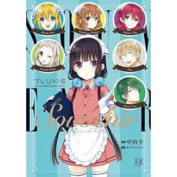 「ブレンド・S」ファンブック&アンソロジーコミックス Souvenir