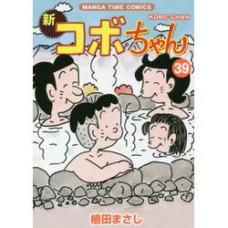 新コボちゃん(39)