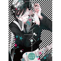 覆面系ノイズ(14) ドラマCD付き限定版