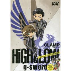 HiGH&LOW g-sword DVD付き特装版