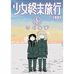 少女終末旅行(6) ラバーストラップ付き限定版